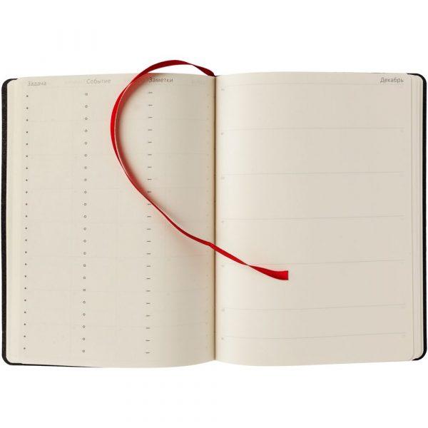 Ежедневник «Идеальное планирование»