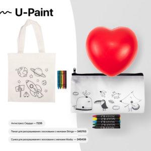 Набор подарочный U-PAINT: антистресс пенал для раскрашивания сумка для раскрашивания